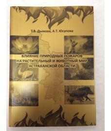 """Дымова Т. В. , Юсупова А. Т. """"Влияние природных пожаров на растительный и животный мир Астраханской области"""""""