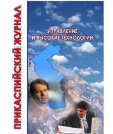 Прикаспийский журнал: управление и высокие технологии. 2016, № 1 (33)