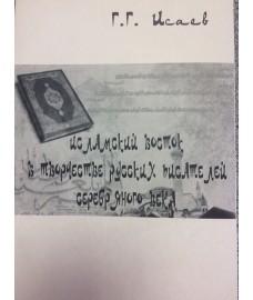 """Исаев Г. Г. """"Исламский Восток в творчестве русских писателей Серебряного века"""""""