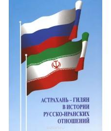 Астрахань-Гилян в истории русско-иранских отношений