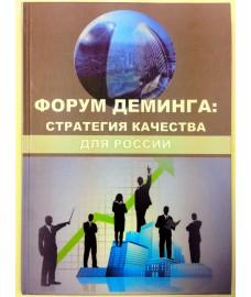 Адлер Ю.П. и др. «Форум Деминга: стратегия качества для России»