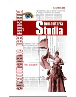 Гуманитарные исследования. 2017, № 1 (61)