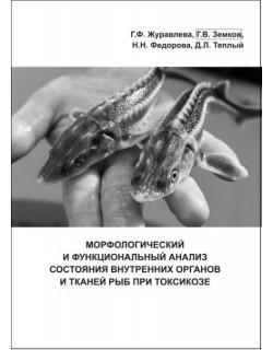 """Журавлева Г.Ф. """"Морфологический и функциональный анализ состояния внутренних органов и тканей рыб при токсикозе"""""""