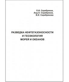 """Серебряков О.И., Серебряков А.О., Серебряков В.И. """"Разведка нефтегазоносности и геоэкология морей и океанов"""""""