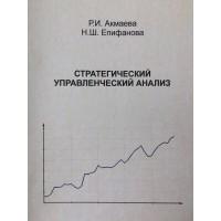 """Акмаева Р. И. """"Стратегический управленческий анализ : учебно-методическое пособие"""""""