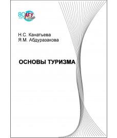 "Канатьева Н. С., Абдуразакова Я. М. ""Основы туризма"""