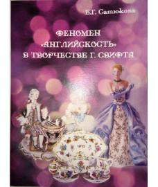 """Сатюкова Е.Г. """"Феномен""""английскость""""в творчестве Г.Свифта"""""""