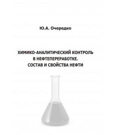 Очередко Ю.А. «Химико-аналитический контроль в нефтепереработке. Состав и свойства нефти»