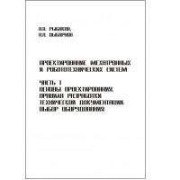 """Рыбаков А. В., Выборнов Н.А. """"Проектирование мехатронных и робототехнических систем"""""""