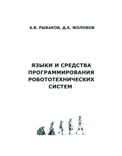 Рыбаков А.В., Жолобов Д.А. «Языки и средства программирования робототехнических систем»